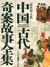 中国古代奇案之姚家案