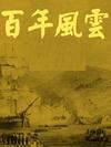 百年风云1