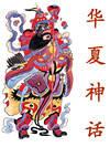 华夏神话4