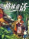 格林童话3