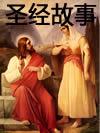惠兰姐姐讲圣经故事