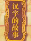 汉字的故事