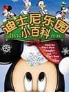 迪士尼小百科(上)