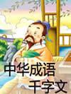 中华成语千字文
