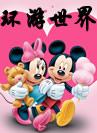 迪士尼儿童百科全书_环游世界