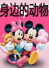 迪士尼儿童百科全书_身边的动物