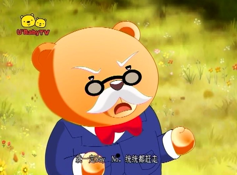 百利熊3高清图片