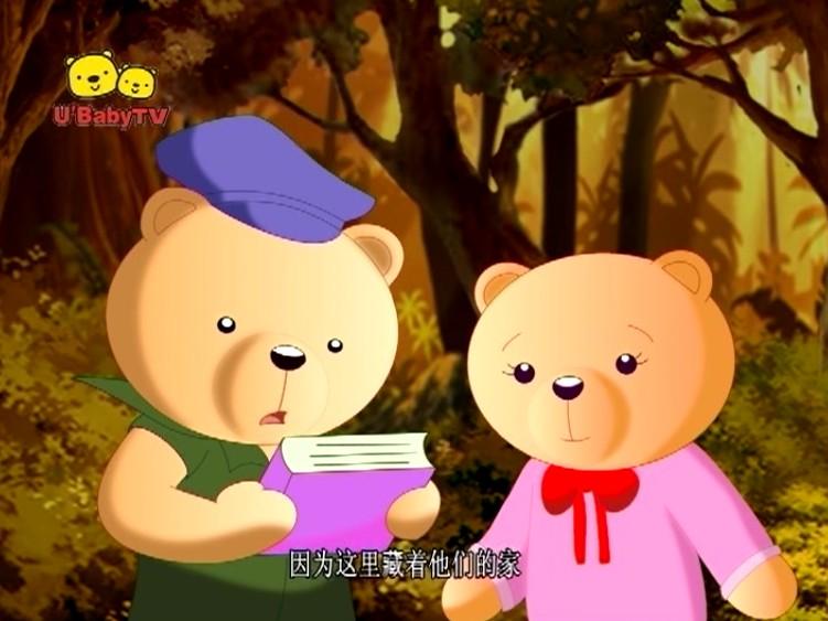 百利熊12高清图片
