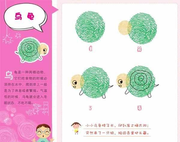 乌龟-手指画图集