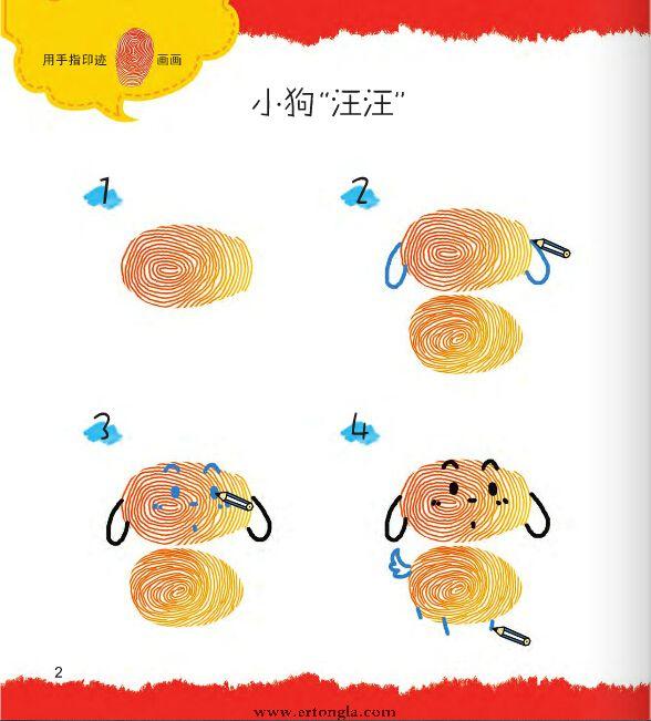 小狗-手指画图集2