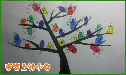 小鸟-手指画图集2
