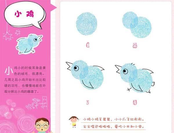 小鸡-手指画图集5
