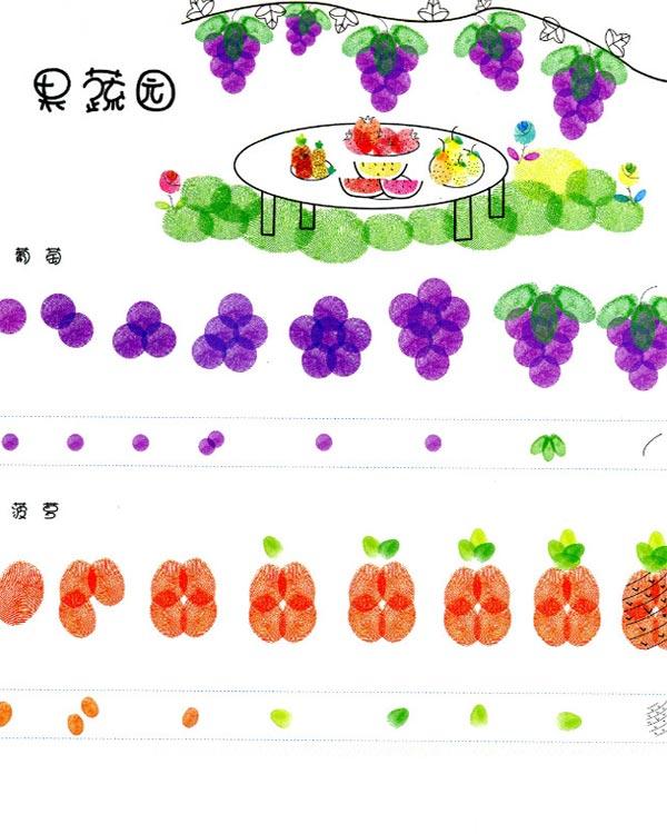 果蔬园-手指画图集2
