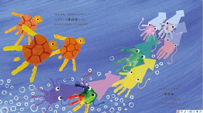 海底世界-手指画图集