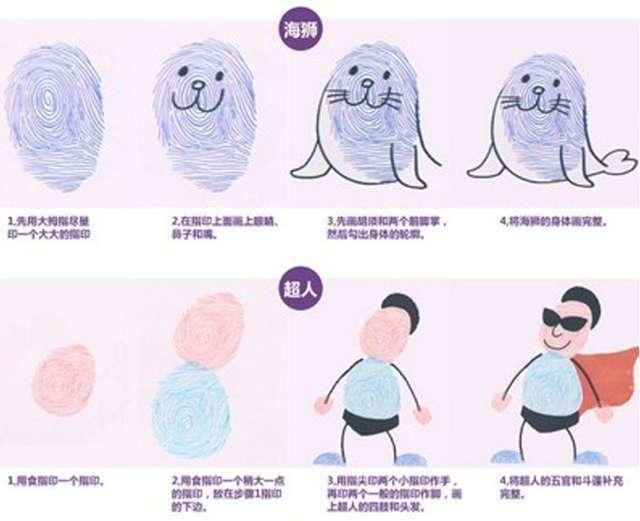海狮和超人-手指画图集