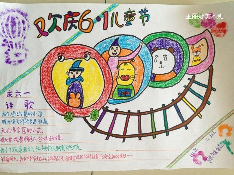 儿童节-蜡笔画图集6