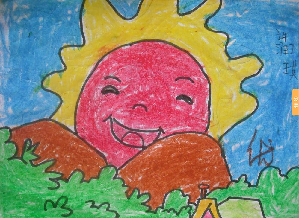 太阳-蜡笔画图集14